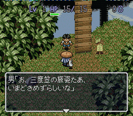 Fushigi no Dungeon 2 - Fuurai no Shiren